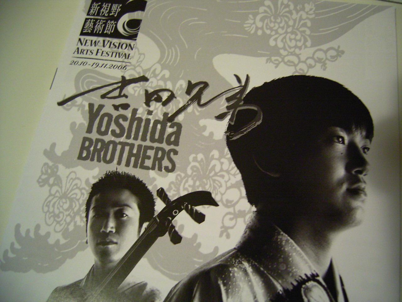 Yoshida Brothers Rising